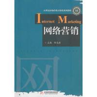 【二手旧书8成新】网络营销(本书教学课件(陈志浩 陈志浩 9787560965420