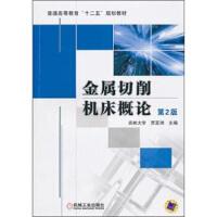 【二手书9成新】 金属切削机床概论(第2版) 贾亚洲 机械工业出版社 9787111319993