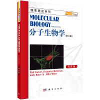 【二手书9成新】 分子生物学(第三版,导读本) Philip Turner 科学出版社 9787030252289