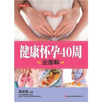 健康怀孕40周全图解(pdf+txt+epub+azw3+mobi电子书在线阅读下载)