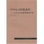 【TH】中国公立医院改革:关注运行机制和制度环境 罗力 复旦大学出版社 9787309073935