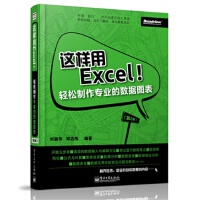 【RT7】这样用Excel! 刘丽华,邓志伟著 电子工业出版社 9787121200038