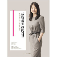 【二手书9成新】 成就美好的自己(黑玛亚身心灵美丽策划书) 黑玛亚 中国青年出版社 9787515302645