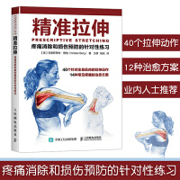健身教练书籍 肌肉力量训练 精准拉伸疼痛消除和损伤预防的针对性练习 运动爱好者和不爱动的普通人也获益匪浅 人民邮电 艺