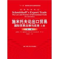 施米托夫论出口贸易:国际贸易法律与实务(第11版)(上下全2册)