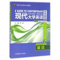 现代大学英语全程辅导精读6(第二版)