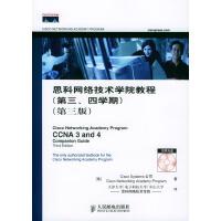 【按需印刷】-思科网络技术学院教程(第3、4学期)(第3版)