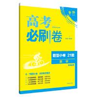 理想树67高考 2018新版 高考必刷卷 题型小卷21套 数学(文)