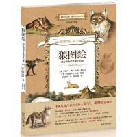 狼图绘:西方博物学家笔下的狼