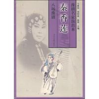 豫剧名家演出本--秦香莲(八场豫剧) 马紫晨,周绍成,海燕 9787534821844