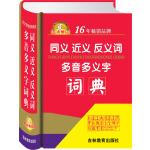 同义近义反义词多音多义字词典(5次修订 16年畅销品牌)