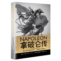"""拿破仑传(拿破仑传记中的经典作品 被誉为""""影响历史进程的书"""")"""