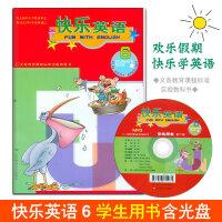 正版现货 快乐英语第六册 快乐英语6 学生用书 附赠光盘 幼儿少儿英语训练 小学义务教育英语教材课程标准实验教科书
