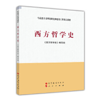 【二手书9成新】 马克思主义理论研究和建设工程重点教材:西方哲学史 《西方哲学史》编写组 高等教育出版社,人民出版社