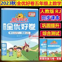 阳光同学全优好卷五年级上册数学试卷一线名师人教版2021秋