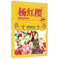 杨红樱爱的教育童话-最好听的声音