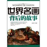 【二手书8成新】世界名画背后的故事 盛文林 9787104036852