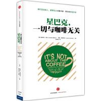 星巴克:一切与咖啡无关(典藏版)