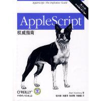 AppleScript 权威指南