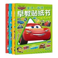 赛车总动员亲子一起来早教贴纸书(共4册)