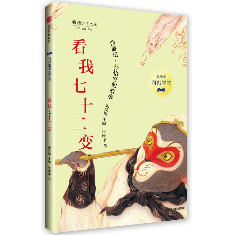 看我七十二变 台湾Zui会讲故事的国学教授、畅销作家张曼娟主编。台湾教育机构推荐优秀读物,畅销12年,热销50万册。探讨亲子感情、家庭关系、性别平等、人际交往等话题。源自四大奇幻故事,中国式想象力,中国人的奇幻故事