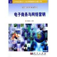 电子商务与网络营销(财经类系列规划教材)