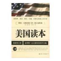 【二手书旧书95成新】 美国读本 戴安娜拉维奇,陈凯 等; 拉维奇;陈凯 国际文化出版公司