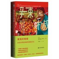 魔鬼的晚餐:改变世界的辣椒和辣椒文化 现货 [英]斯图尔特?沃尔顿著 著 艾栗斯 译 译 生活 社会科学文献出版社