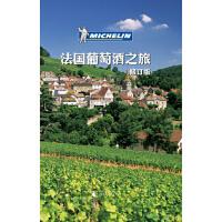 【旧书二手9成新】法国葡萄酒之旅(2013修订版) 米其林编辑部 广西师范大学出版社 9787563398676
