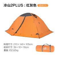 牧高笛户外帐篷防暴雨高山沙漠雪地露营装备雪裙 冷山2plus