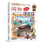 大中华寻宝系列25 河北寻宝记