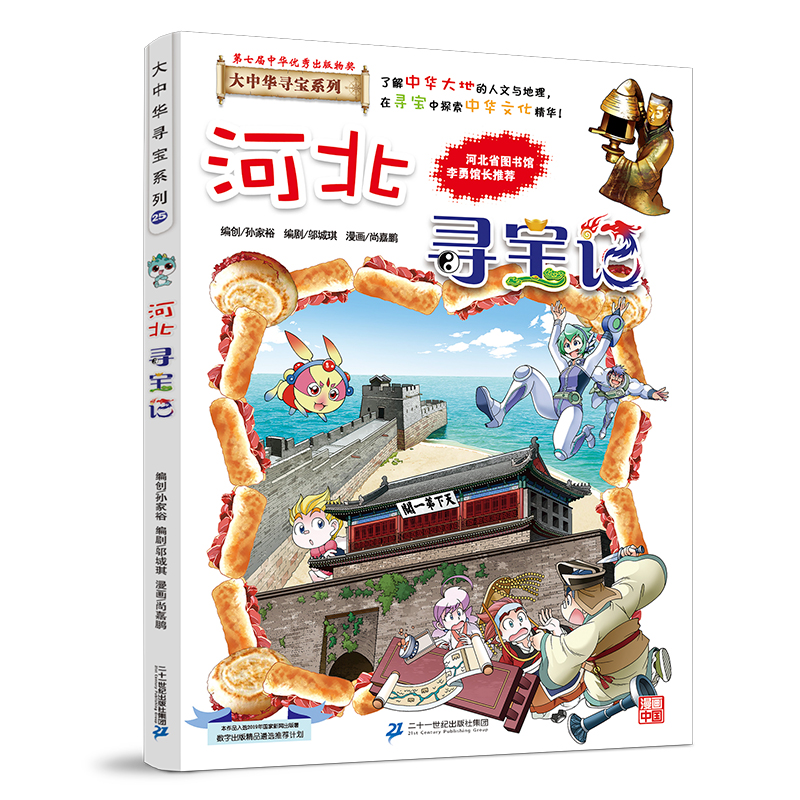 大中华寻宝系列25 河北寻宝记在阅读中了解华夏人文地理,在寻宝中探索中华文化精华。 读一卷书,行万里路! 全国各地省级图书馆馆长作序推荐!