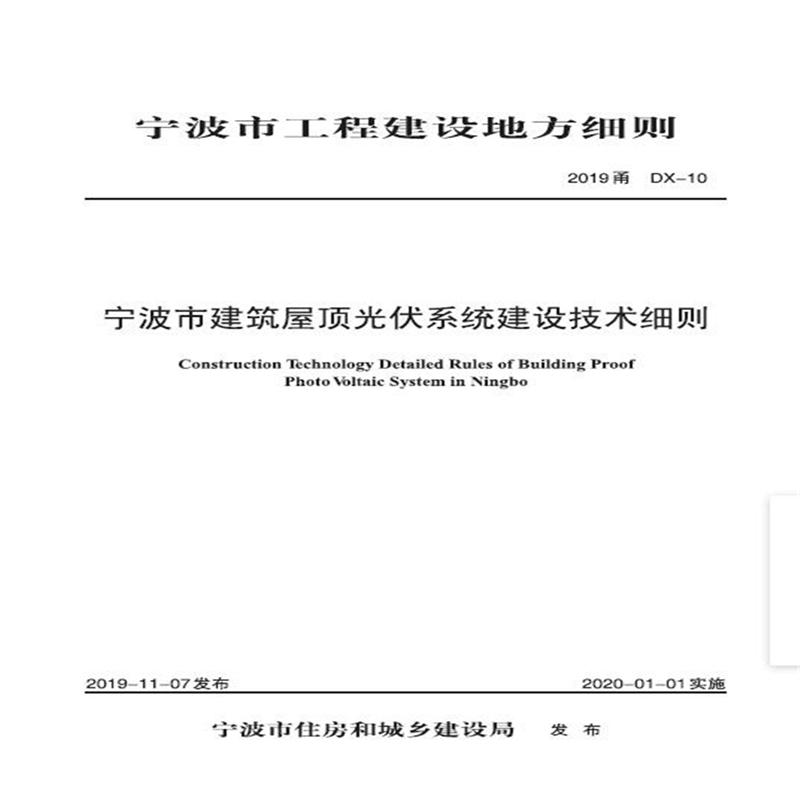 宁波市建筑屋顶光伏系统建设技术细则(2019 甬 DX-10)