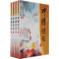 【二手书旧书85成新】神雕侠侣(全四册)(新修版),金庸, 广州出版社