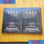 【二手旧书9成新】重庆民居(传统聚落、民居建筑)上下卷 [] 正版现货 /