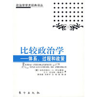 比较政治学――体系、过程和政策