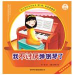 宝贝成长记・特长培养系列绘本(第1辑):我不讨厌钢琴