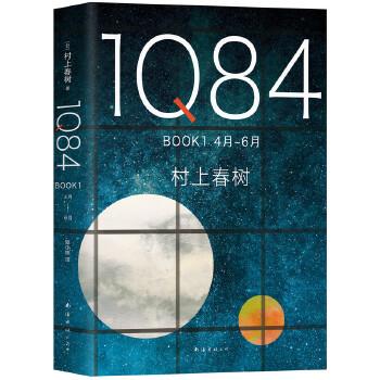 1Q84BOOK1(4月-6月)(pdf+txt+epub+azw3+mobi电子书在线阅读下载)