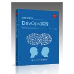 大规模组织DevOps实践