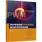 异步电动机的PWM变频器驱动技术研究及应用