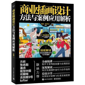 商业插画设计方法与案例应用解析(全彩)