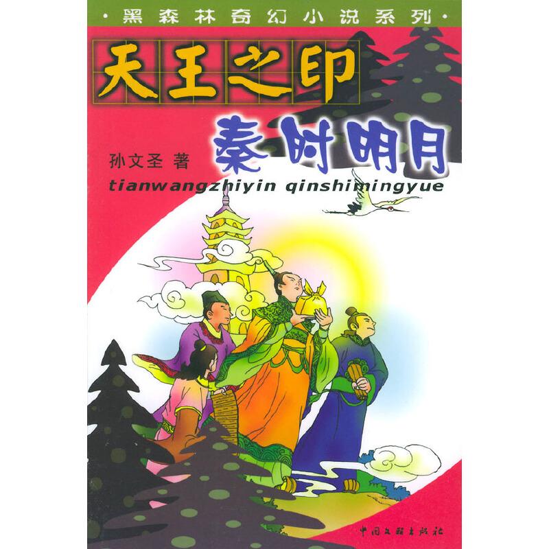 天王之印·秦时明月