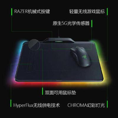雷蛇  曼巴眼镜蛇+烈焰神虫超极版 无线供电鼠标游戏套装