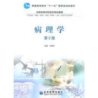 【二手旧书8成新】病理学 王恩华 9787040230161