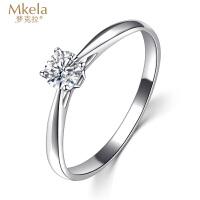 梦克拉 18K金钻石戒指 30分钻戒女 求婚戒指结婚钻戒女戒 海枯石烂
