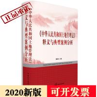 2020版中华人民共和国土地管理法释义与典型案例分析 实用版实施条例案例全解土地法