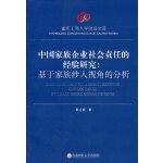 中国家族企业社会责任的经验研究:基于家族涉入视角的分析