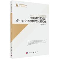 中国城市区域的多中心空间结构与发展战略