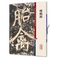 瘗鹤铭(彩色放大本中国著名碑帖・第九集)