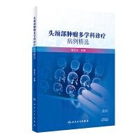 头颈部肿瘤多学科诊疗病例精选(配增值)